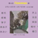 第6回 Femmes展