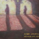 光の旋律 − 土井久幸ヴェロンの仕事展
