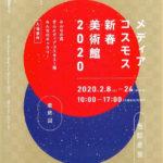 メディアコスモス新春美術館2020