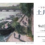 土井久幸展 −フランスの旅の記憶−
