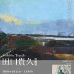 田口貴久 洋画展