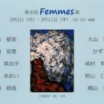 第8回 Femmes展