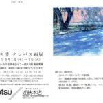 土井久幸  クレパス画展