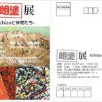 朗塗展 -Ichizoと仲間たち-
